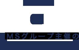 Features.01 エクシオ社主催の安心・安全なサービス
